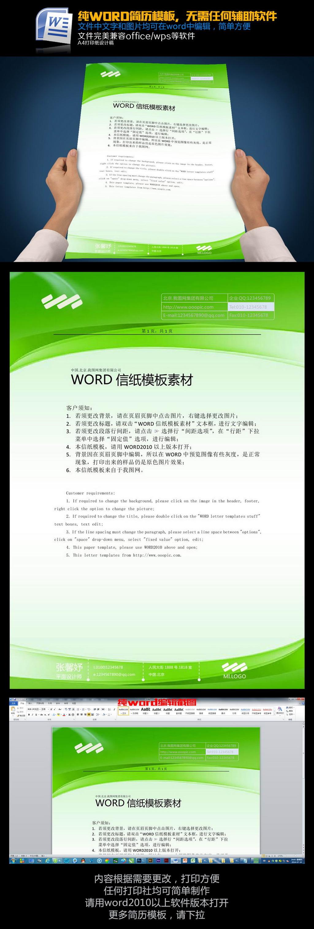 word背景模板 word文档模板