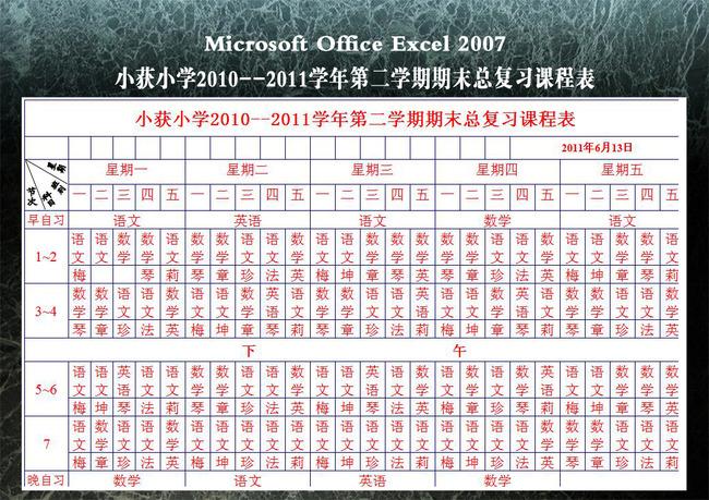 excel模板 学校l政府机关表格模版 > 第二学期期末总复习课程表  下一图片
