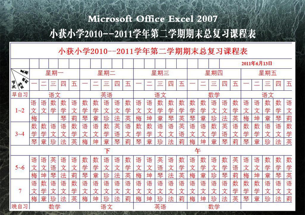 第二学期期末总复习课程表模板下载(图片编号:)
