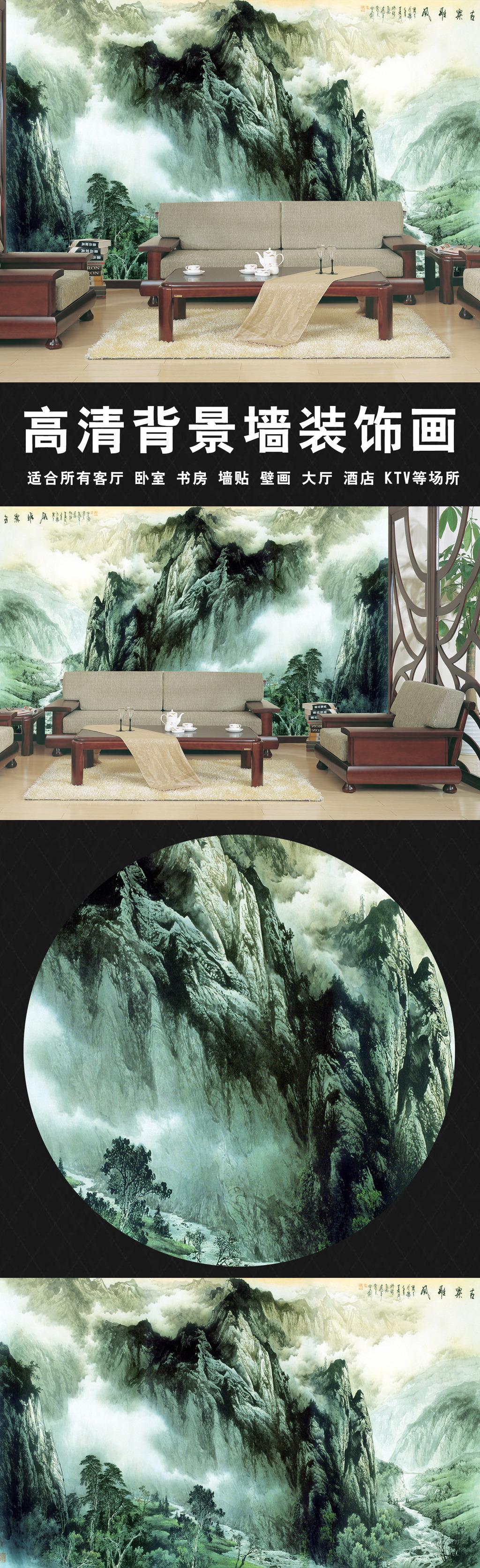 山水画中式电视背景墙图片