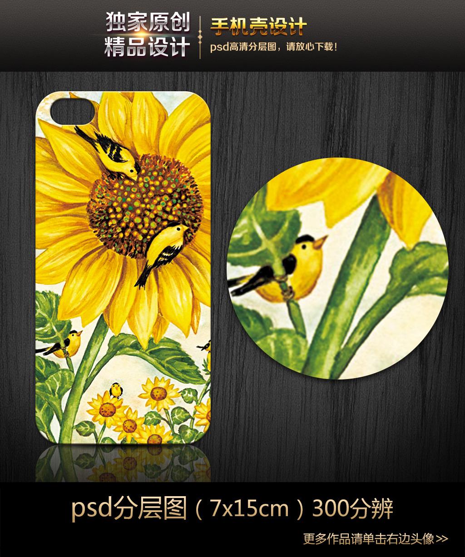 手绘花鸟手机壳图案设计