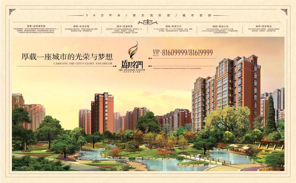 园林手绘宣传海报