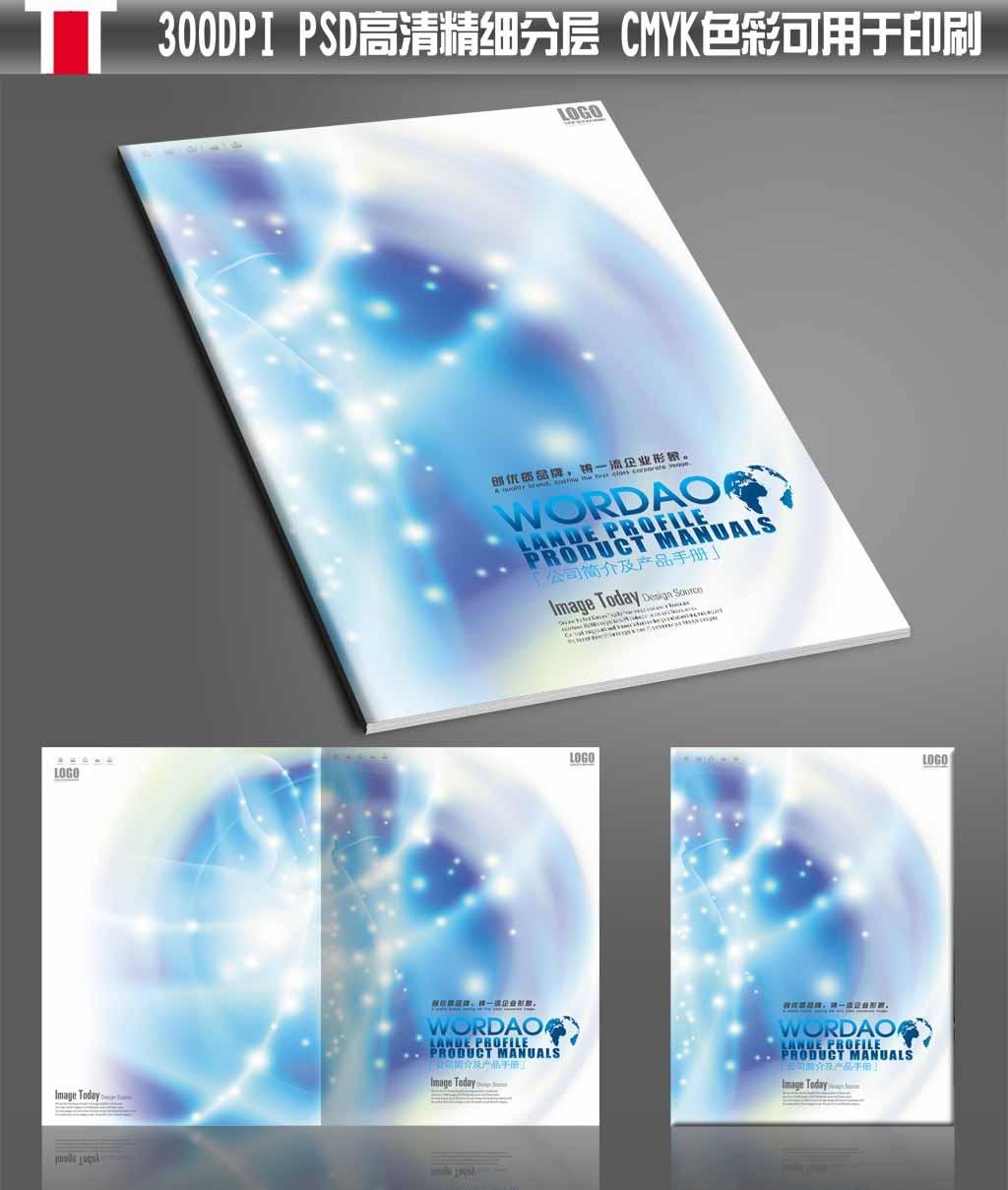 蓝色科技创意商务企业文化画册封面图片