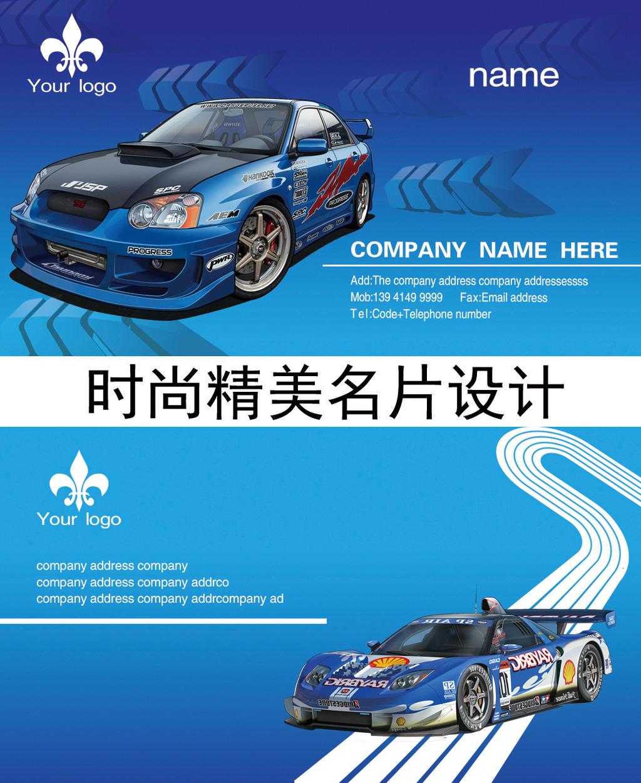 汽车 行业/[版权图片]汽车行业赛车行业维修行业名片设计模板