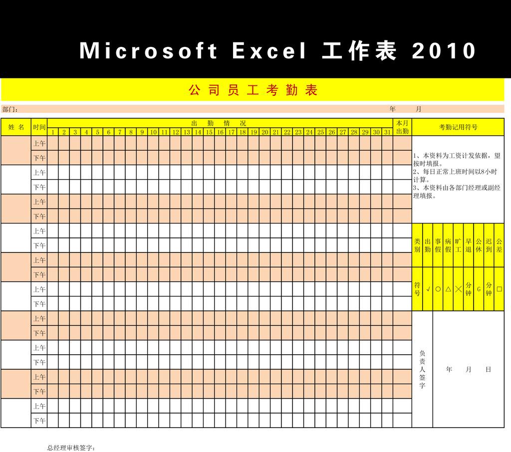 员工考勤表范本excel模板模板下载