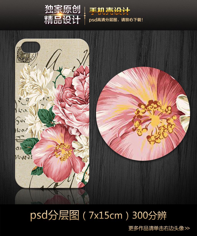 手绘花卉手机壳图案设计