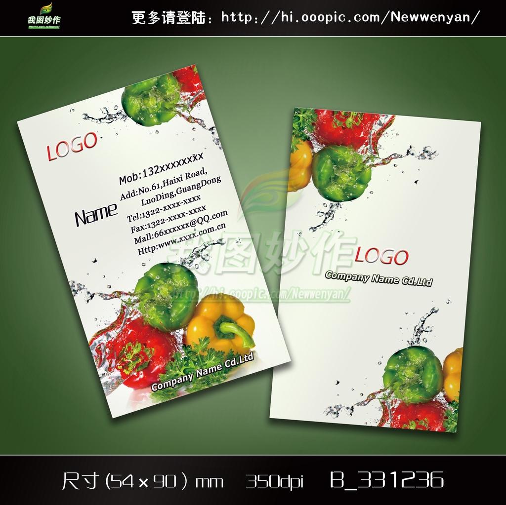 新鲜蔬菜水果超市批发零售名片模板下载(图片编号:)