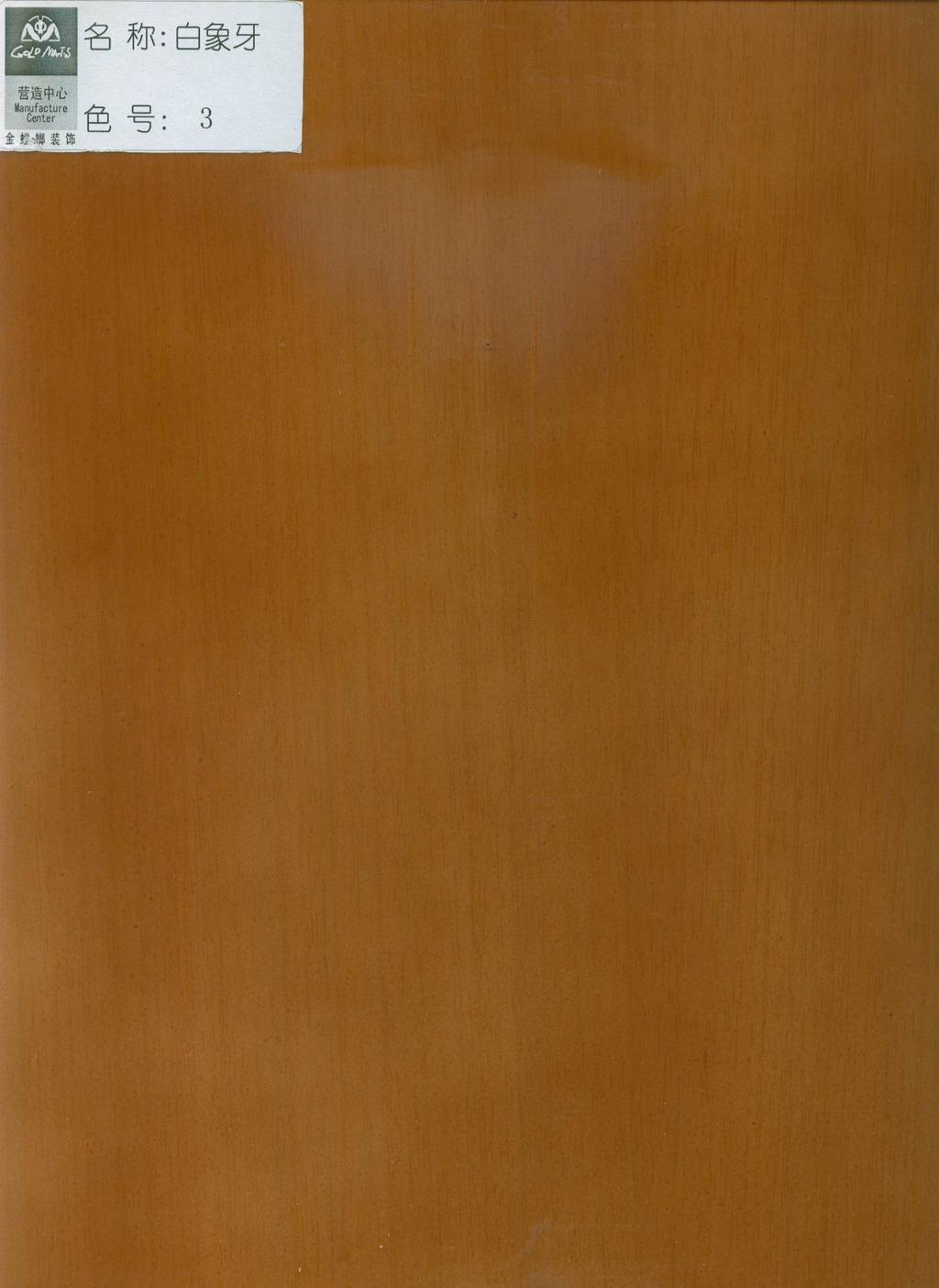 白象牙3号色木纹贴图模板下载
