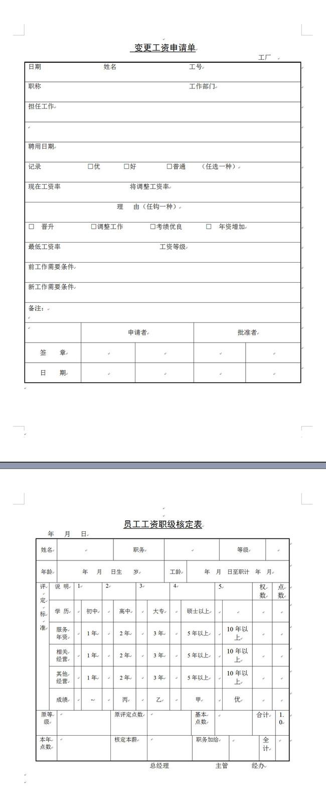 办公|ppt模板 word模板 应用文书 > 2014变更工资申请表  :8我图币