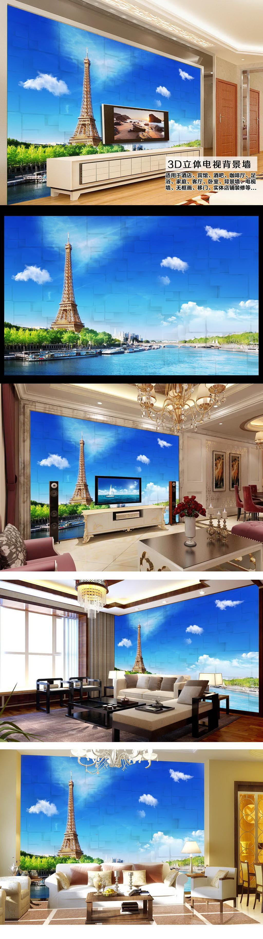 3d立体埃菲尔铁塔风景电视背景墙