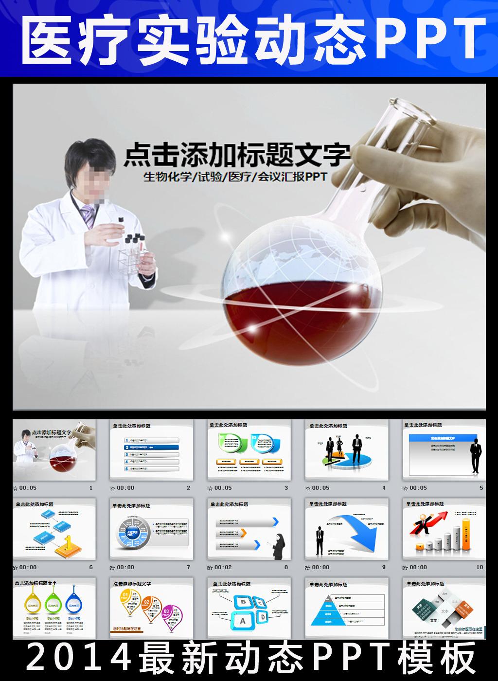 生物化学科学研究实验报告ppt模板下载(图片编号:)