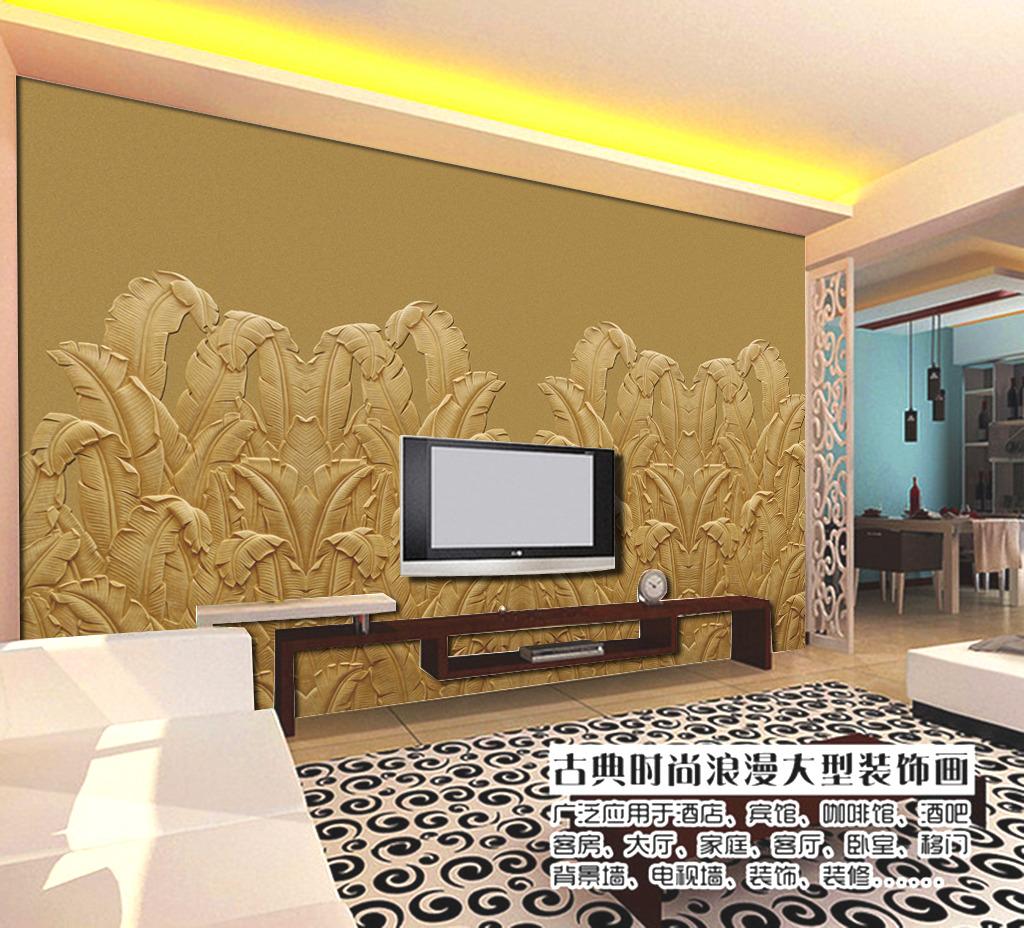 3d立体浮雕客厅背景墙