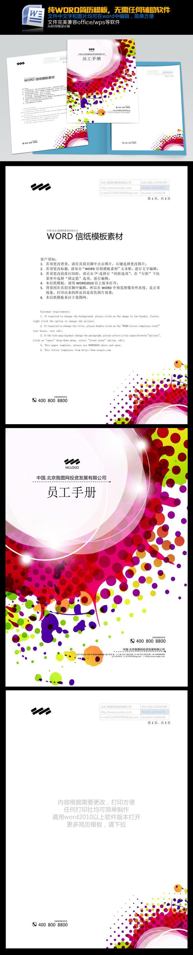 科技餐饮地产商场word信纸背景模板下载图片