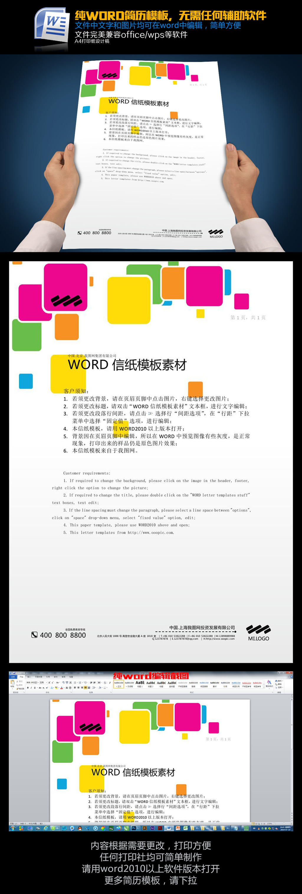 模板 word信纸背景 信纸格式
