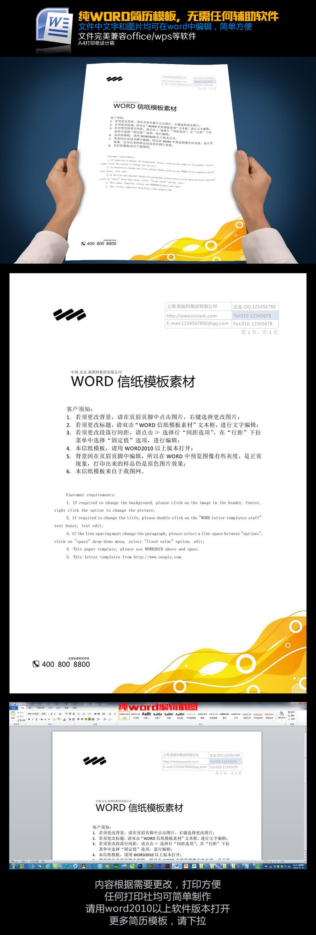 科技商务地产商场word信纸背景模板下载
