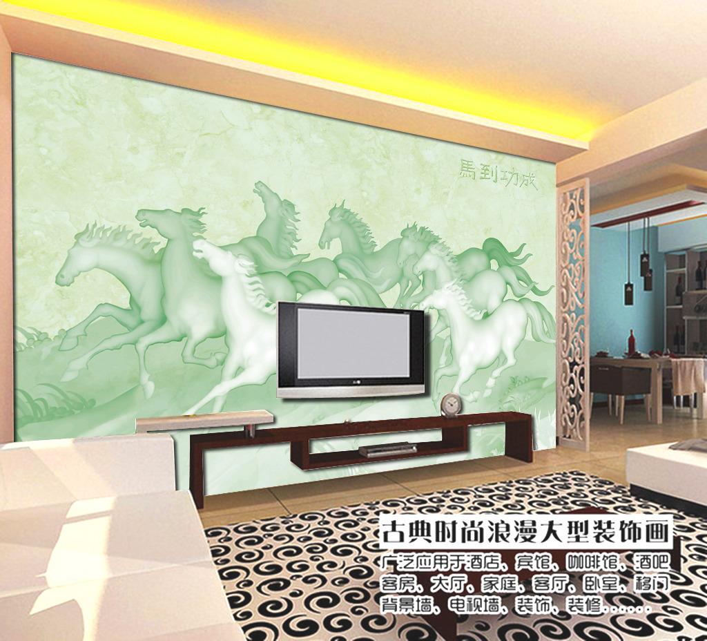 八骏图玉雕中式客厅电视背景墙