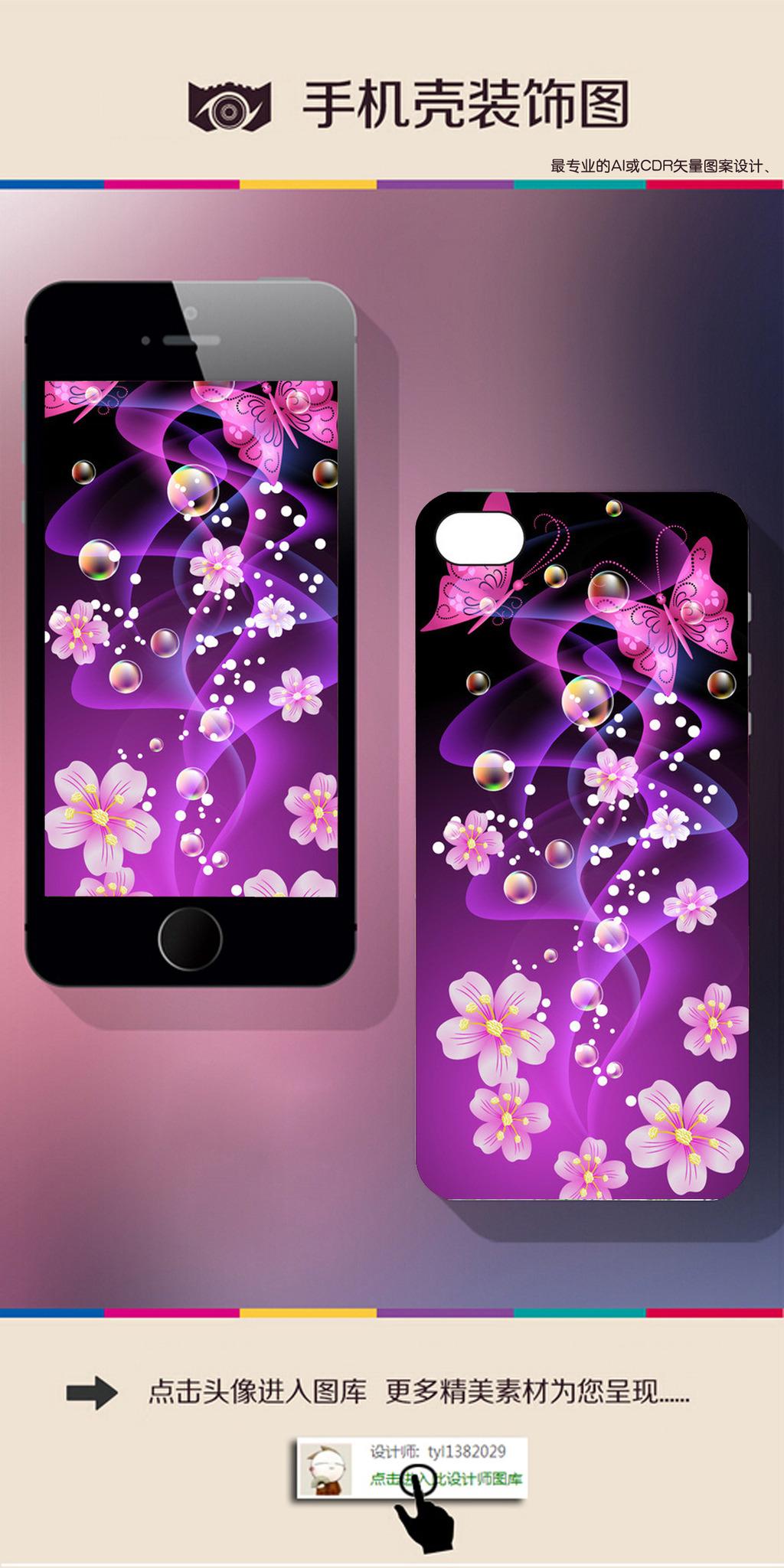 炫彩绚丽个性卡通情侣手机壳图案设计