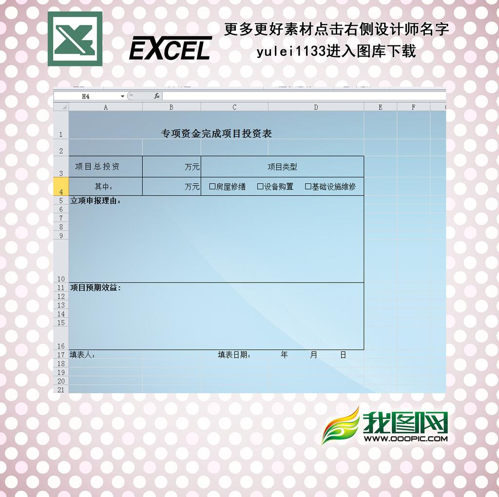 专项资金项目完成投资表模板下载 专项资金项目完成投资表图片下载 专