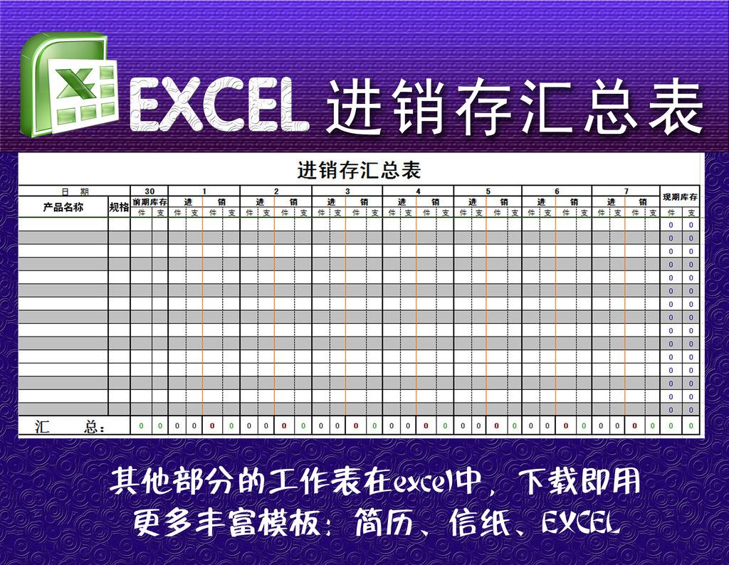 excel库存表格模板_excel  excel表格