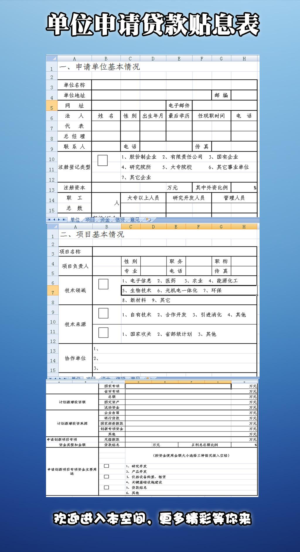 单位申请贷款贴息表模板下载 单位申请贷款贴息表图片下载 单位申请贷