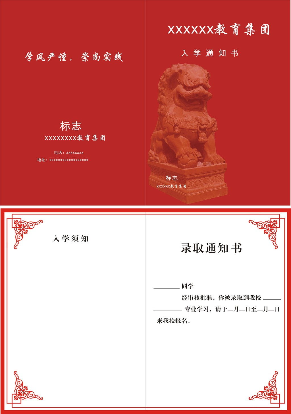 中国政法大学录取通知书的内容
