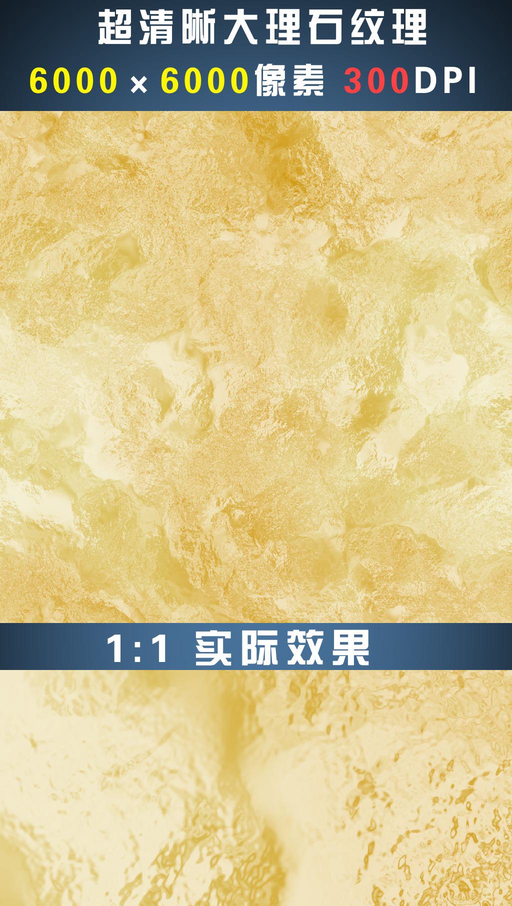 大理石贴图|木材贴图