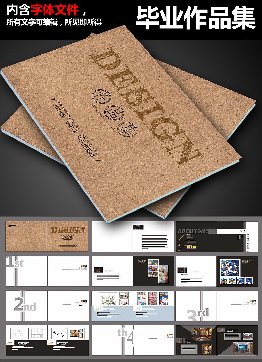 作品集 设计作品集 宣传资料 环境艺术 毕业设计 环艺设计 平面设计