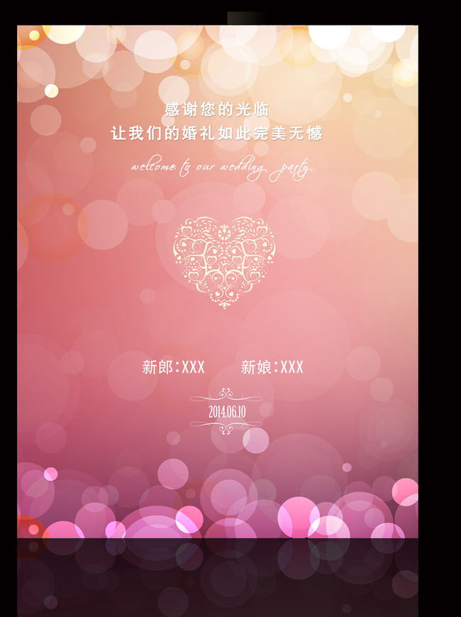 ps婚庆海报设计步骤