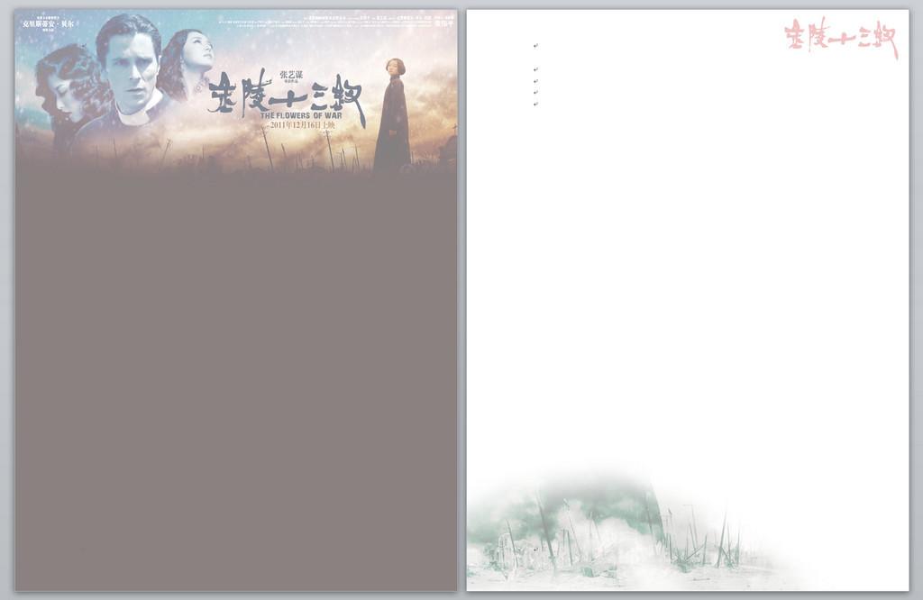 金陵十三钗 word2007信纸模板 word2003信纸模板 2007word背景 a4信纸图片