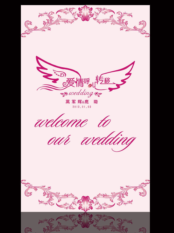 婚礼迎宾海报签到处背景婚庆公司海报下载模板下载(:)