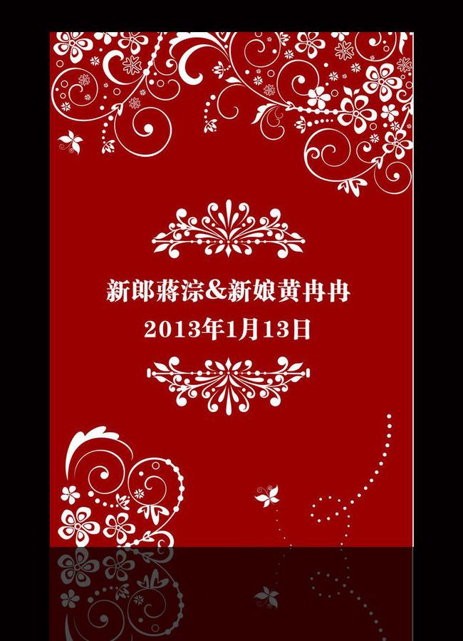 中国红婚庆婚礼水牌迎宾海报模板下载