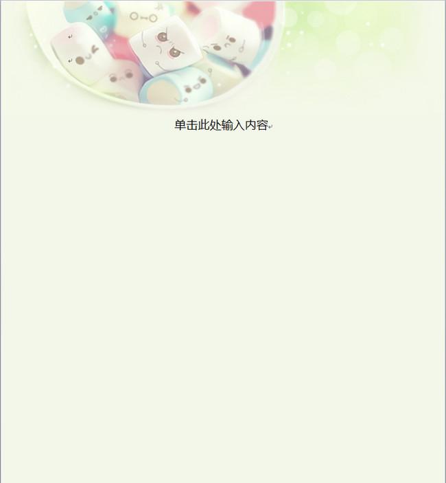 信纸word2007 a4信纸背景 word2003信笺纸 信纸信封信纸漂亮信纸企业