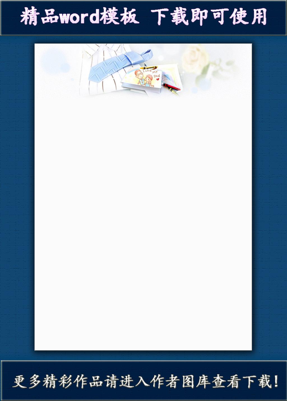 背景 模板/[版权图片]父亲节信纸背景模板