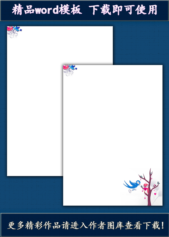 小清新信纸word模板