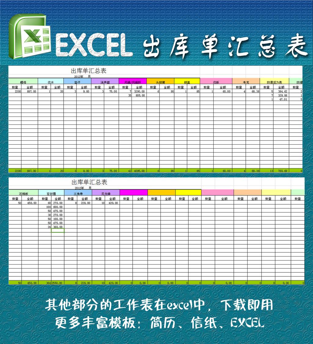 excel库存表格模板_财务报表excel模板 报表 表格