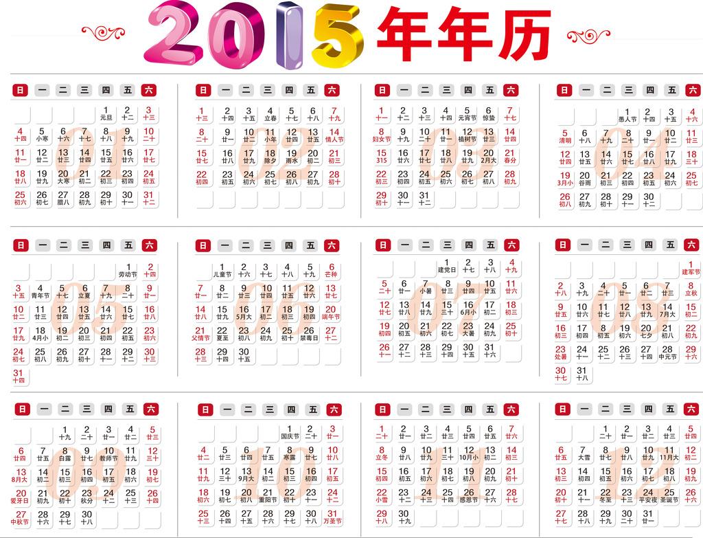 2015年乙未羊年日历年历挂历台历模板下载图片