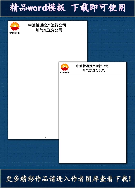 单位信纸模板