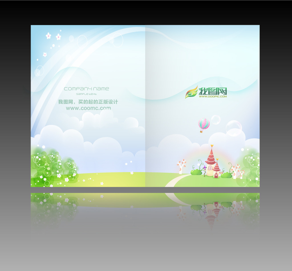 幼儿园招生画册封面设计