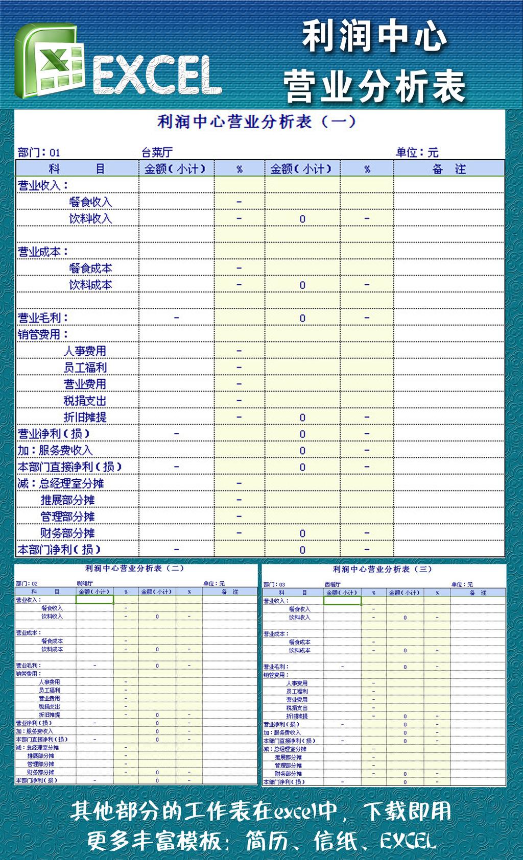 利润中心营业分析表模板下载(图片编号:12285607)