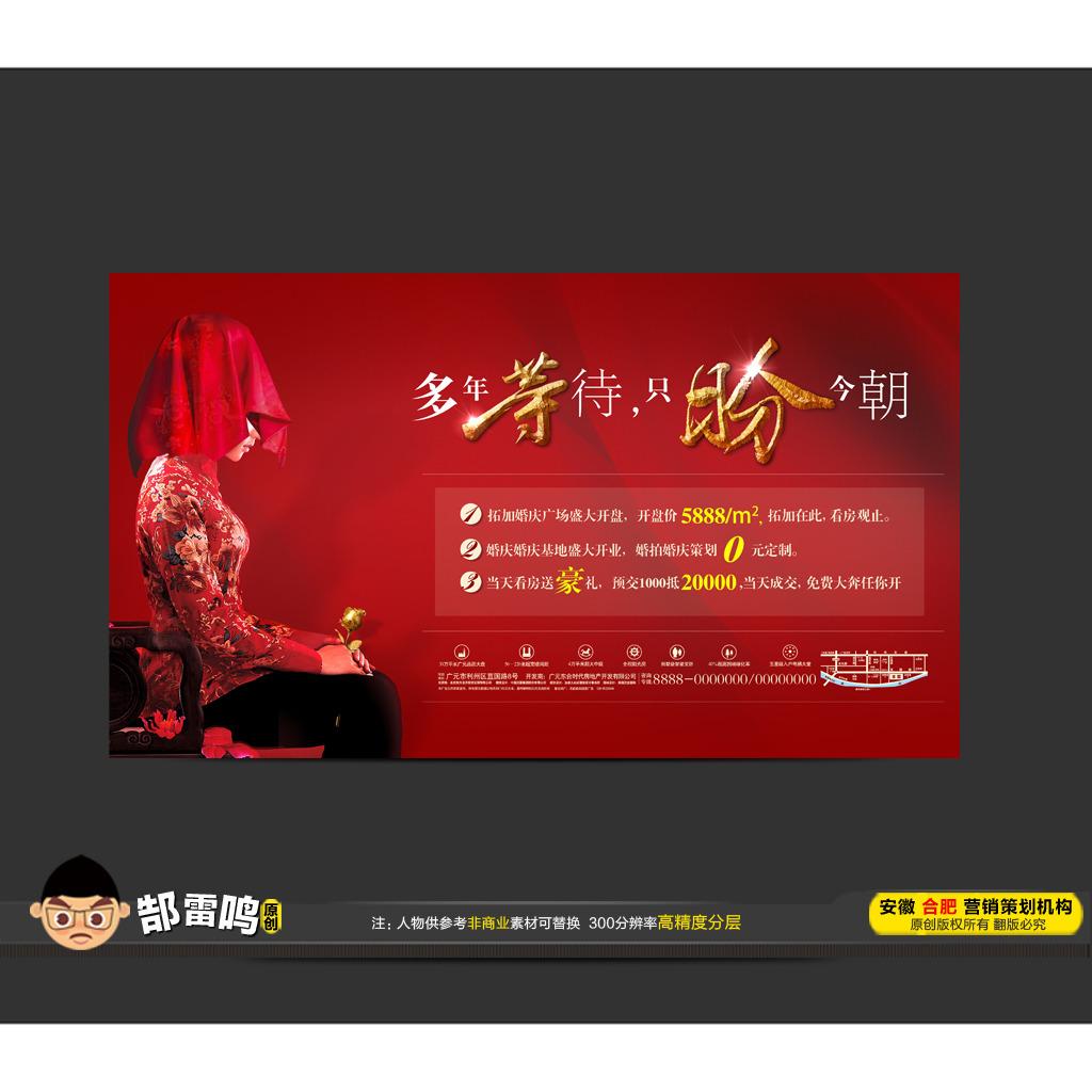 婚庆公司创意海报模板下载(图片编号:12285679)_海报