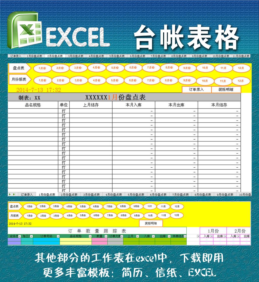 台账表格excel模板下载 台账表格excel图片下载 excel excel模板 财务