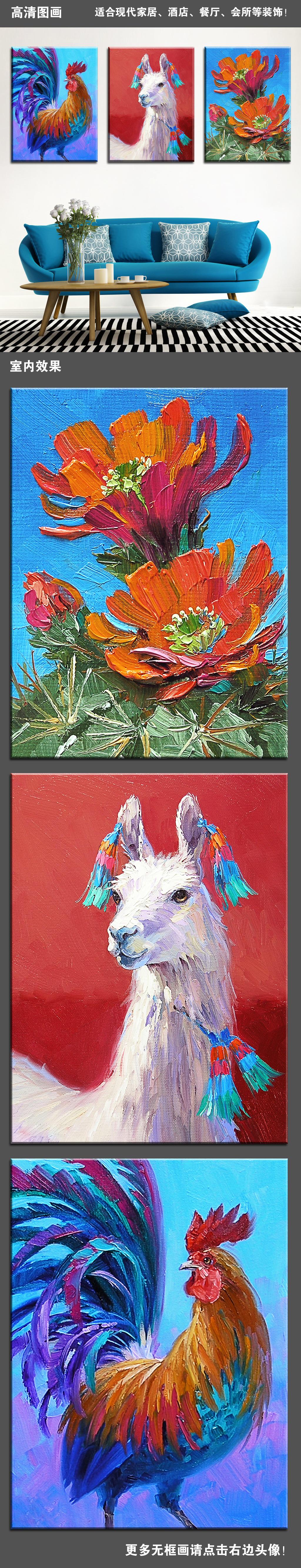 动物油画无框画