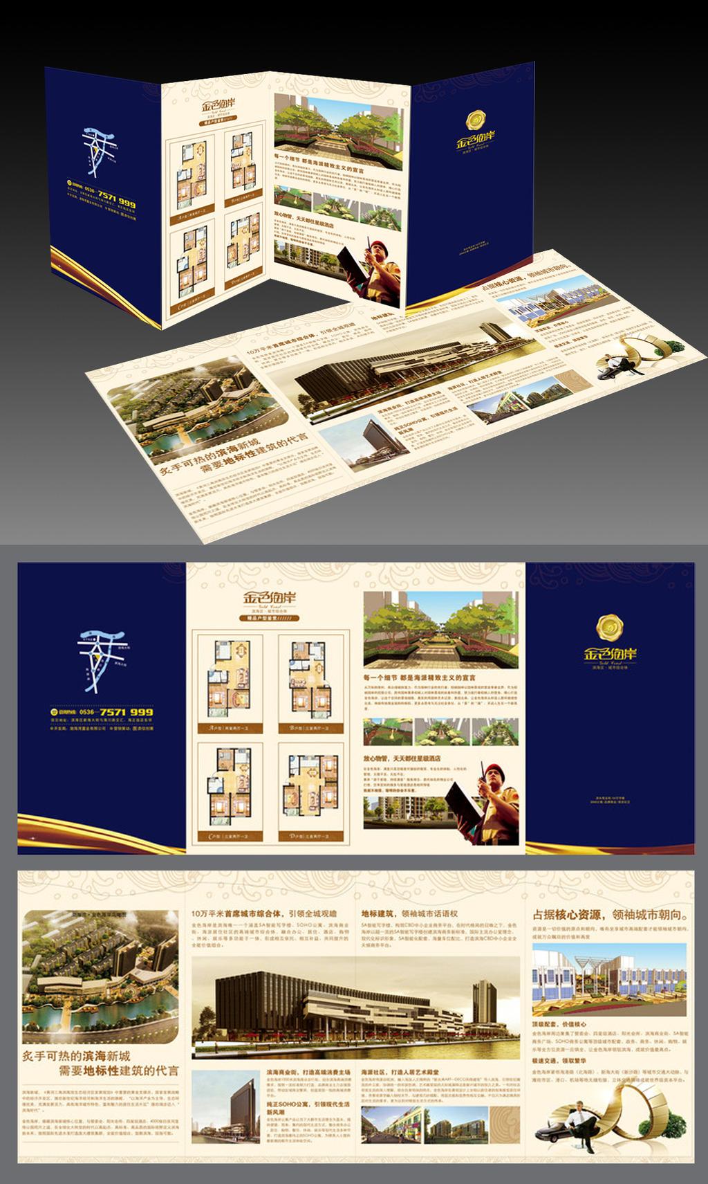 房地产四折页图片下载 房地产四折页 折页模板 折页宣传单 折页楼书