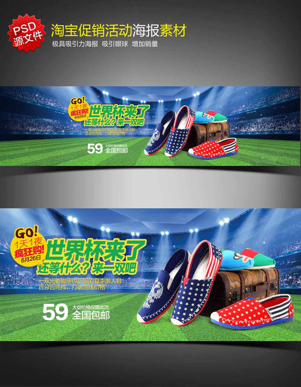 世界杯海报模板下载 2014巴西世界杯