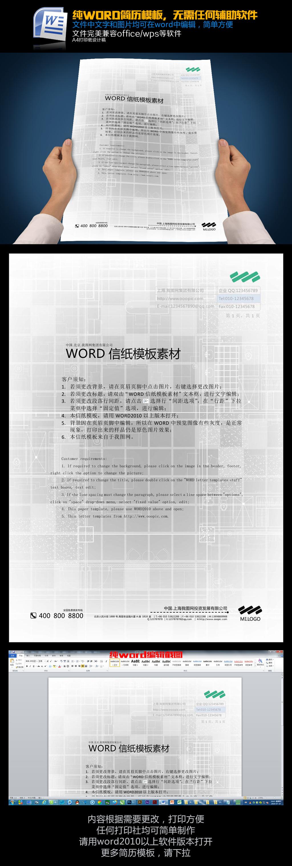 word封面模板word背景模板word文档模板