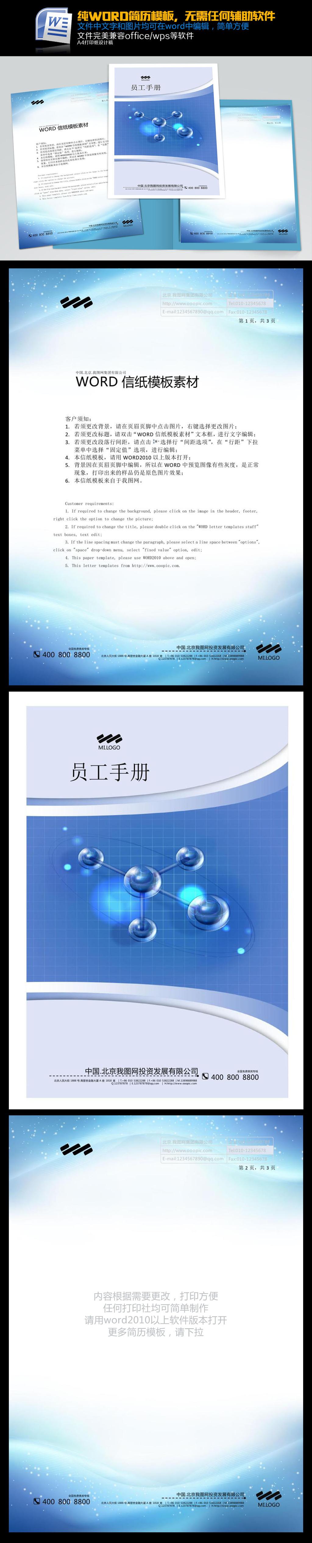 背景 模板/[版权图片]科技商务地产商场word信纸背景模板下载