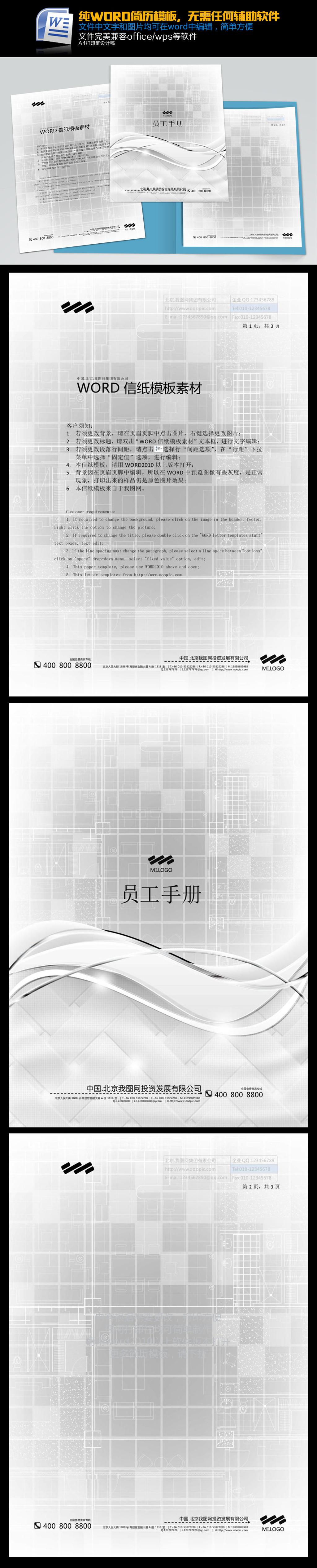 地产装修工程word信纸背景模板下载