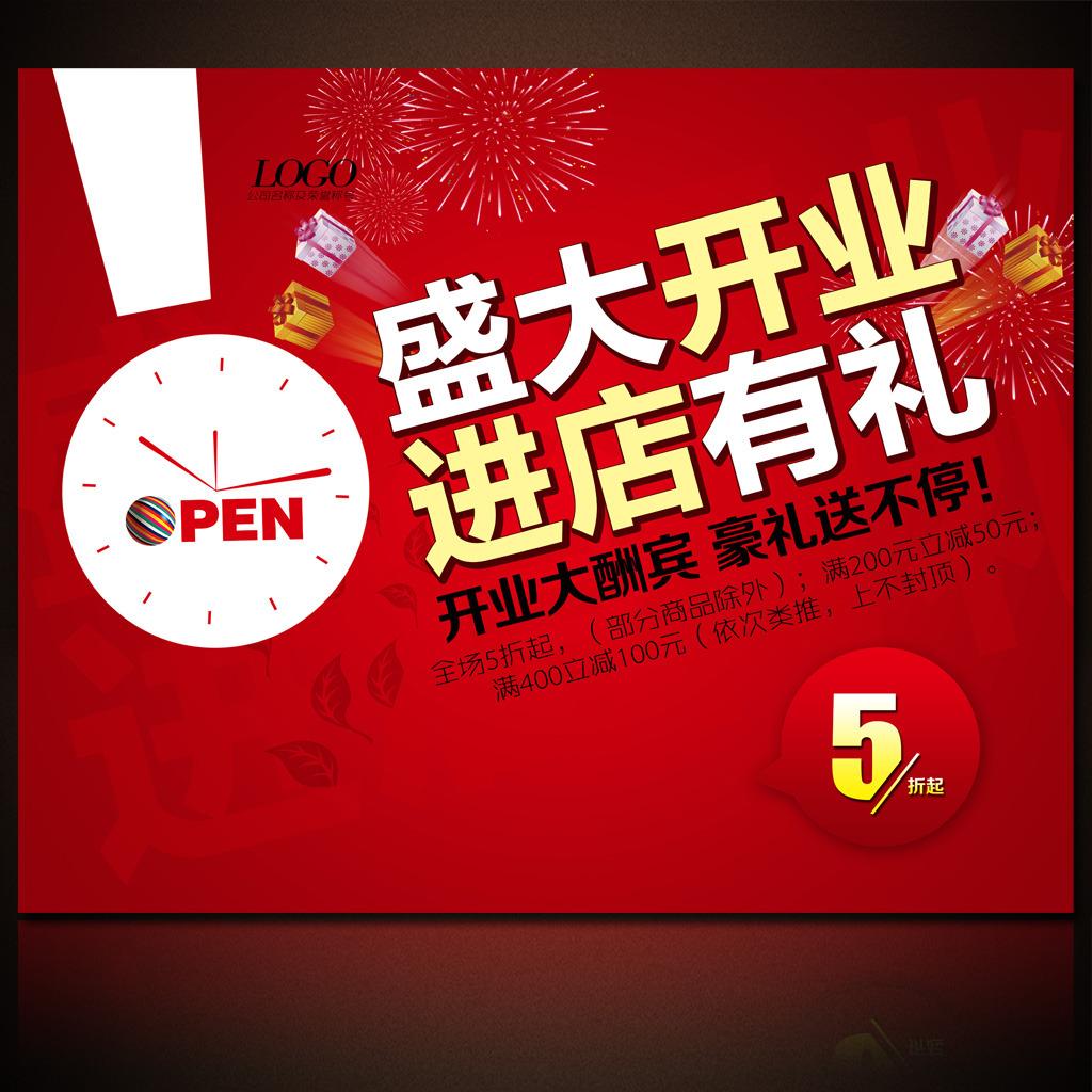 喜庆开业打折活动宣传海报模板下载(图片编号:)_广告