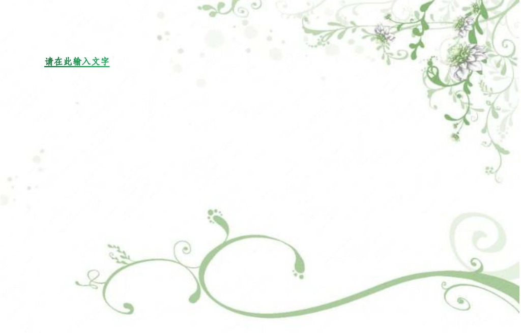 清新淡雅蓝色信纸背景 花草背景下载 模板下载 植物边框 word模板下载图片