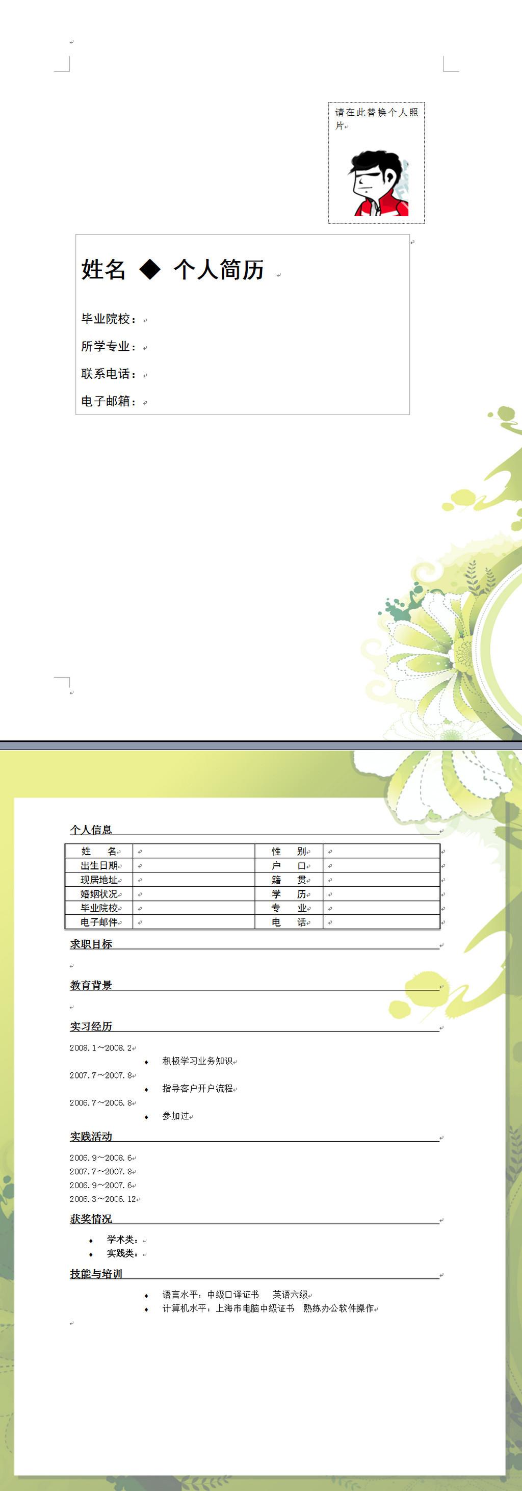 英文彩色简历模板模板word版